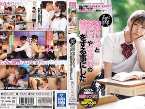 MIAA-356 First Time I've Had A Girlfriend So I Decided To Practice Sex, Creampies, Etc. With My C***dhood Friend Mitsuha Higuchi