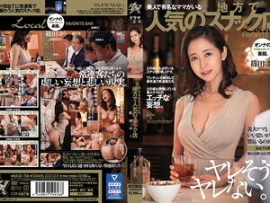 DASD-758 She Seems Fuckable But You Can't Fuck Her A Popular Snack Bar In The Country, Run By A Beautiful And Famous Mama Yu Shinoda