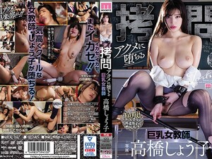 MIDE-837 Shoko Takahashi, A Busty Female Teacher Who Falls Into Torture Acme