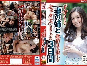 NSPS-939 My Wife's Big Sister Came Over To Babysit, And She Had Her Lust On Full Display So I Fucked Her Brains Out For 3 Days Straight Ayane Yuki