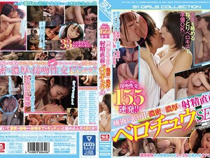 OFJE-286 155 Rounds Of Extreme Kissing Sex! Threads Of Saliva Lapped Up Lovingly As Tongues Twine