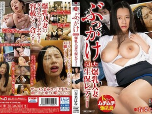 HBAD-566 A Bukkake-Splattered Colossal Tits Married Woman Life Insurance Sales Lady Hana Haruna