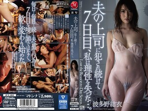 JUX-853 Studio MADONNA After My Husband's Boss Violated Me For 7 Straight Days, I Finally Lost My Mind... Yui Hatano