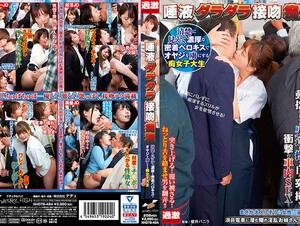 NHDTB-484 A Drooling, Saliva-Dribbling, Kissing Fiend She Looks Neat And Clean, But This Slutty College Girl Will Hook Dirty Old Men With Her Deep And