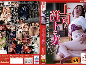 NSPS-978 The Boss And His Wife Underling 14 - My Boss Took Advantage Of My Wife's Body - Saryu Usui