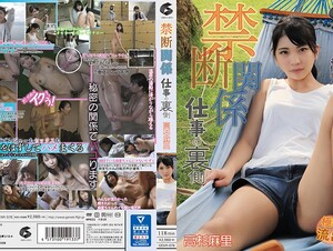 GENM-078 Forbidden Relation: The Other Side Of Work - Mari Takasugi