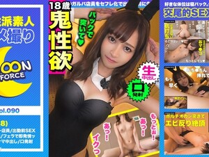 MOON FORCE [435MFC-090] [Extreme of a beautiful girl] Gonzo with an erotic bunny who is unrivaled in cuteness for 95 minutes Cosplay and vaginal cum s