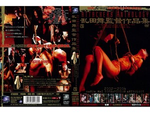 TAD-026 ATTACKERS Anthology - Director Mai Randa Collection